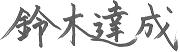 signature_S